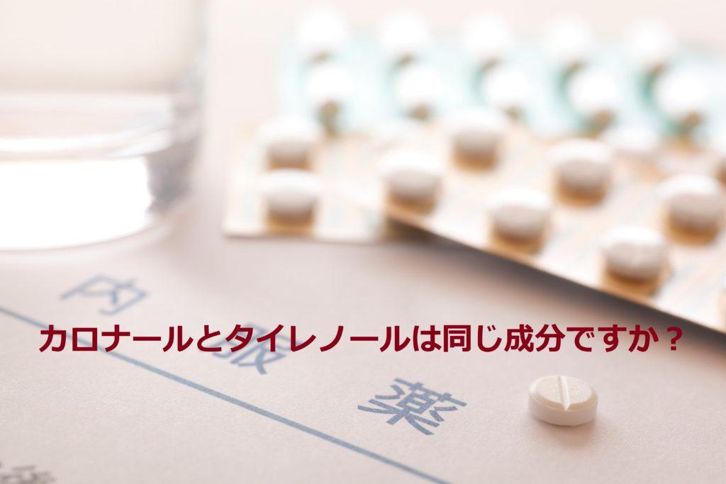 解熱剤 市販 薬
