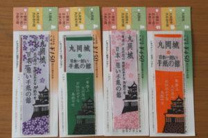 福井県丸岡城の入場券
