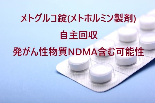 メトホルミン 自主 回収
